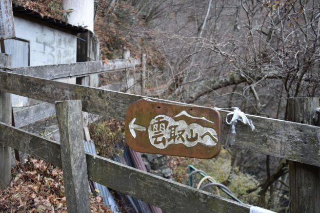 雲取山へ登る登山道の入り口です