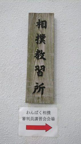 わんぱく相撲の審判講習に行ってきました