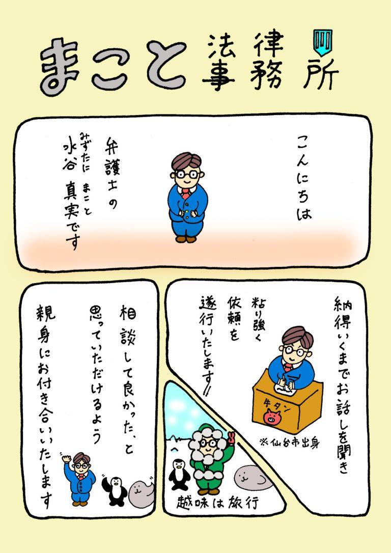 弁護士水谷真実のプロフィールを漫画にて紹介