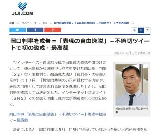 時事通信社の岡口判事の記事