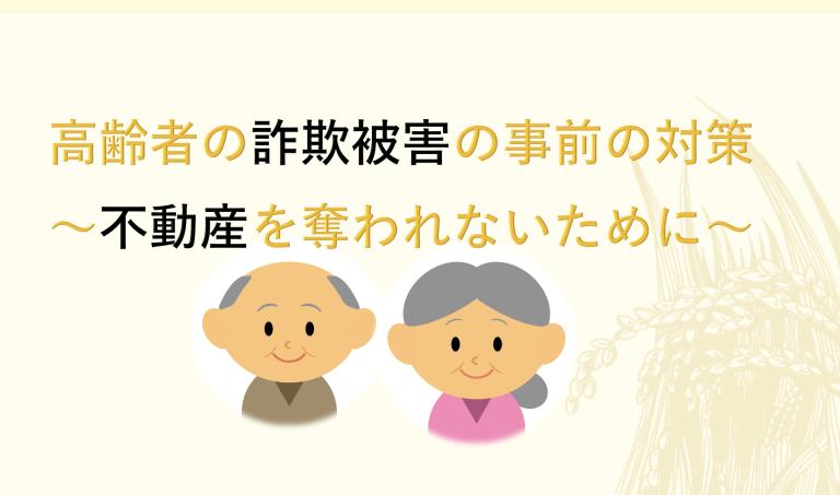 高齢者が不動産をだまし取られないために