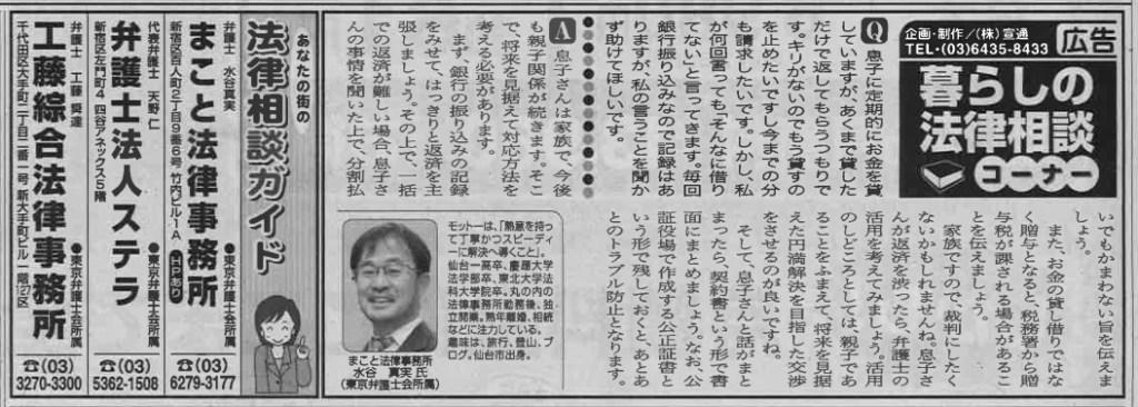 朝日新聞の暮らしの法律相談コーナー掲載の記事です