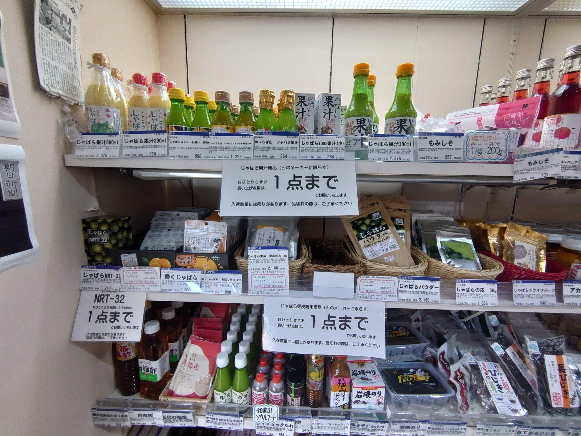 和歌山県のアンテナショップにじゃばらが販売