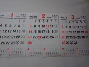 法曹会のカレンダーを壁に貼った状態