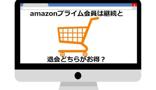 Amazonプライム会員は継続と退会どちらがお得なの?簡単にできる登録・解約まとめ