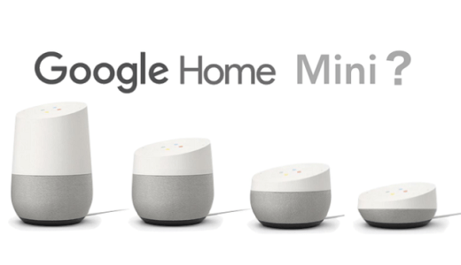 「OK Google」CMの音声にも反応?「Google Home」ついに日本発売!Amazonの対抗製品となるか?