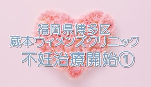 福岡市博多区「蔵本ウィメンズクリニック」で不妊治療開始①