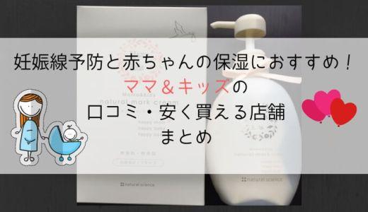 妊娠線予防と赤ちゃんの保湿におすすめ。ママ&キッズの口コミ・安く買える店舗まとめ
