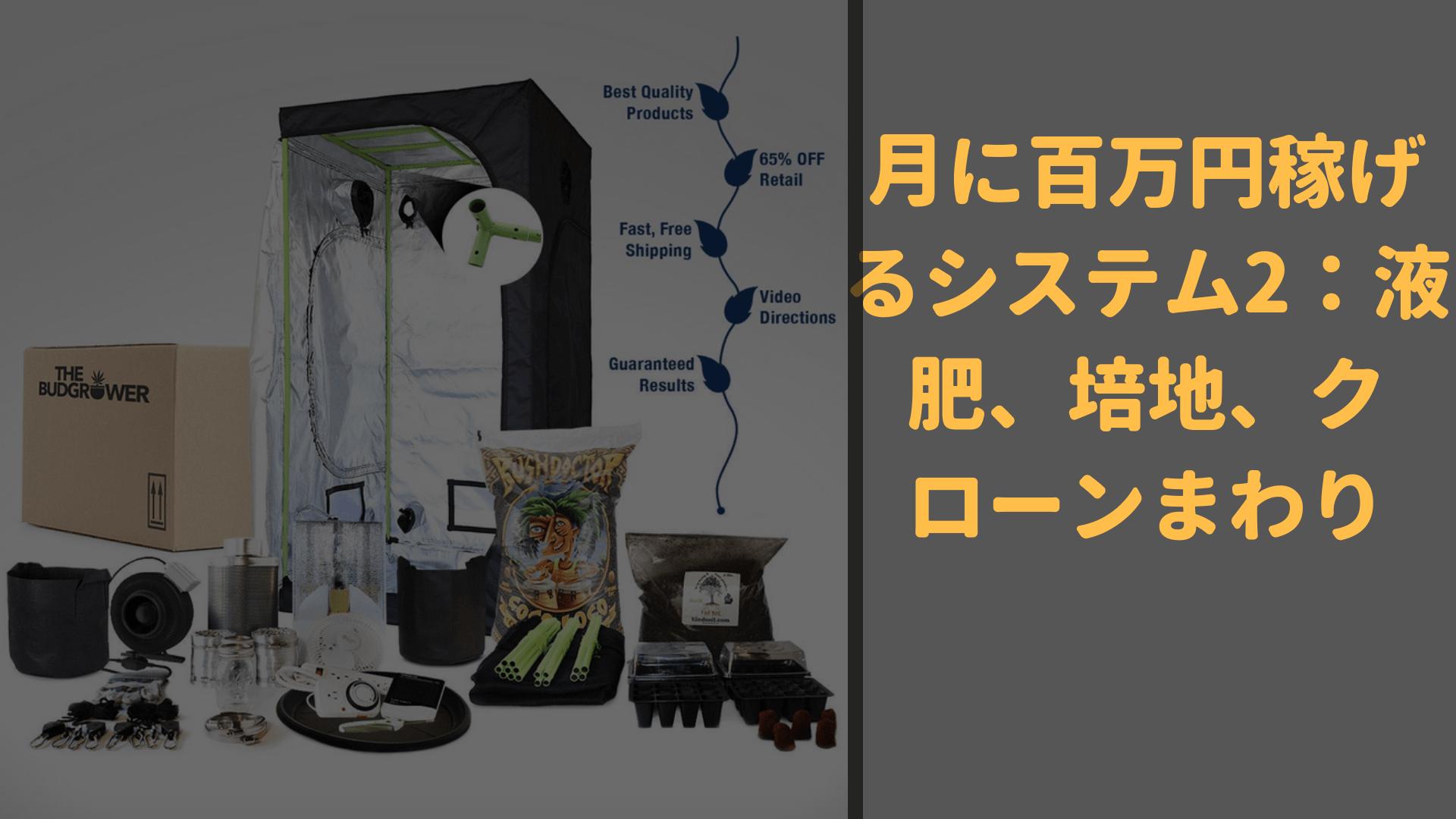 月に百万円稼げるシステム2:液肥、培地、クローンまわり