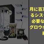 月に百万円稼げるシステム1:必要な資材、グロウボックス編