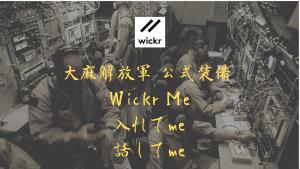 大麻解放軍 公式装備 Wickr Me