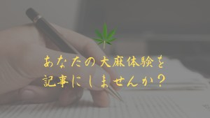 あなたの大麻体験を 記事にしませんか?