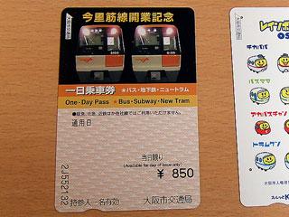 大阪市交通局一日乗車券の紹介