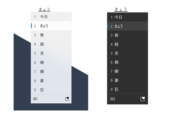 New Japanese IME candidate window design, in light and dark mode. Design now follows Fluent Design principles.