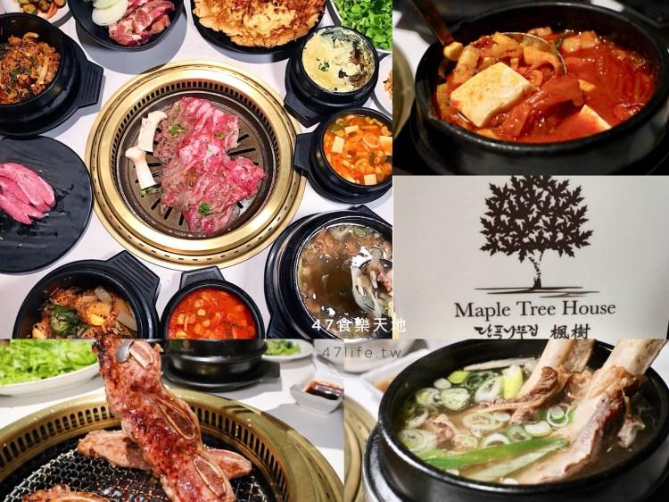 【信義美食-楓樹韓式烤肉】被譽為世上最好吃燒烤,愛吃韓式料理的人不能錯過,商業午餐價格親民,高級韓式餐廳
