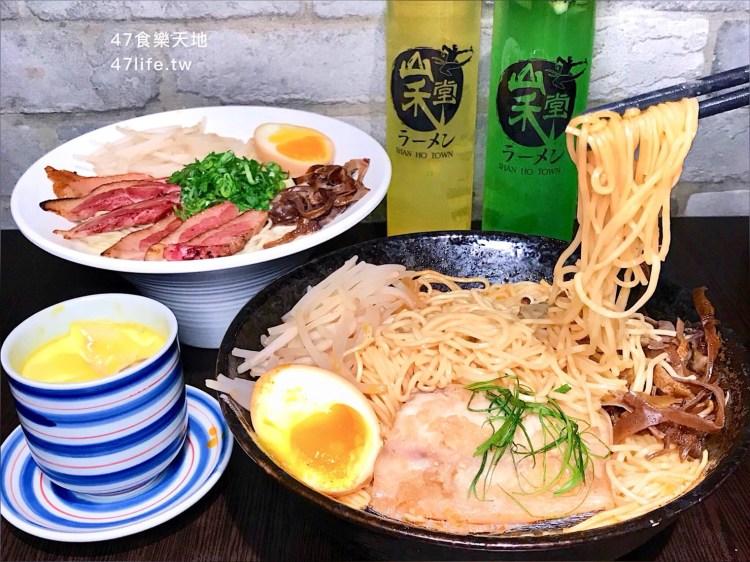 【澎湖美食-山禾堂拉麵】澎湖首家拉麵 濃濃日式氣息 在地人才知道的好料理