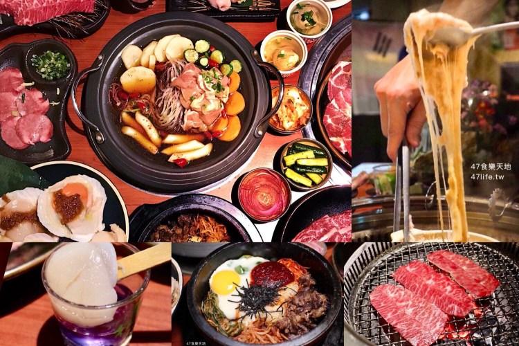 【蘆洲美食-甘釜京韓日燒肉料理專門店】日式韓式兩種燒烤一次滿足 起司控燒肉控的天堂 獨一無二的韓式餐點