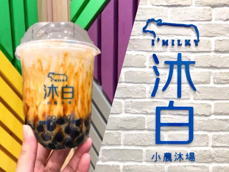 【新店美食-沐白】台北也有沐白了 桃園超夯黑糖珍珠飲品進軍台北