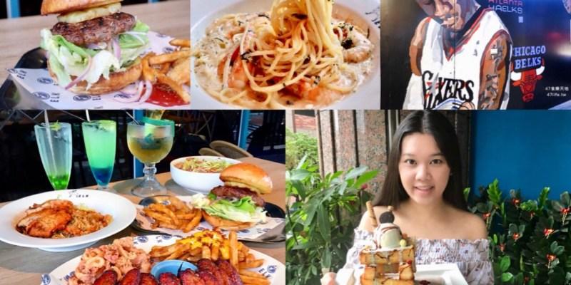 【樹林美食-ELK駝鹿餐廳】樹林車站附近美式餐廳推薦 適合聚餐 可以邊看球賽邊吃美食是一種享受