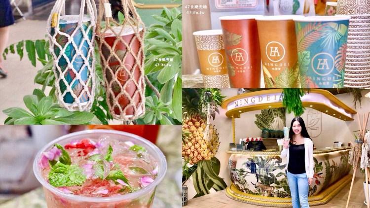 【忠孝復興美食-小茗堂】東區超美叢林系飲料店 超美花花杯和可愛的麻繩提袋 替生活找點茗堂
