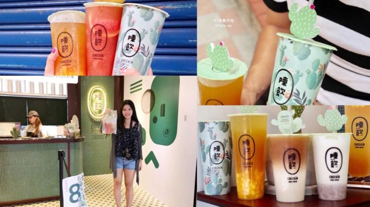 【永和美食-陳飲】樂華夜市飲料推薦 永和手搖飲新品牌 可愛的仙人掌包裝