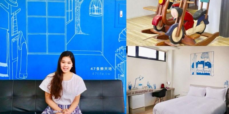 【台南住宿-私藏no1】台南交通便利的住宿 鄰近火車站 獨棟套房型 近藍晒圖文創園區