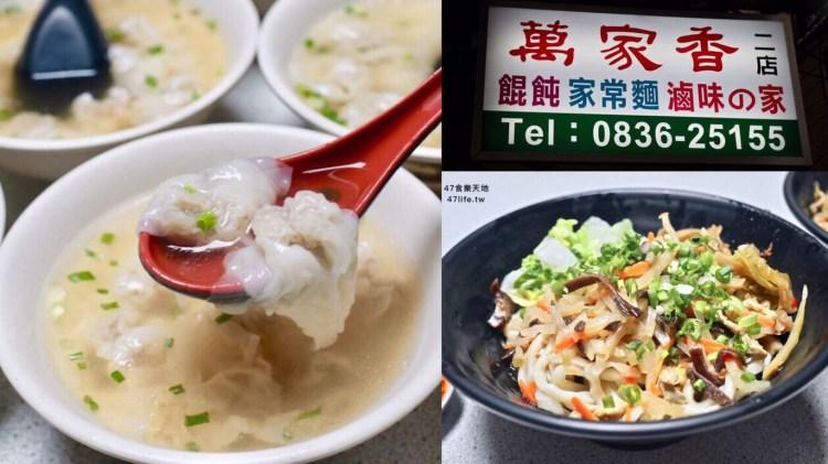 馬祖美食-萬家香 南竿必吃餐廳 狗面套餐配餛飩湯 人氣傳統小吃 馬祖早餐