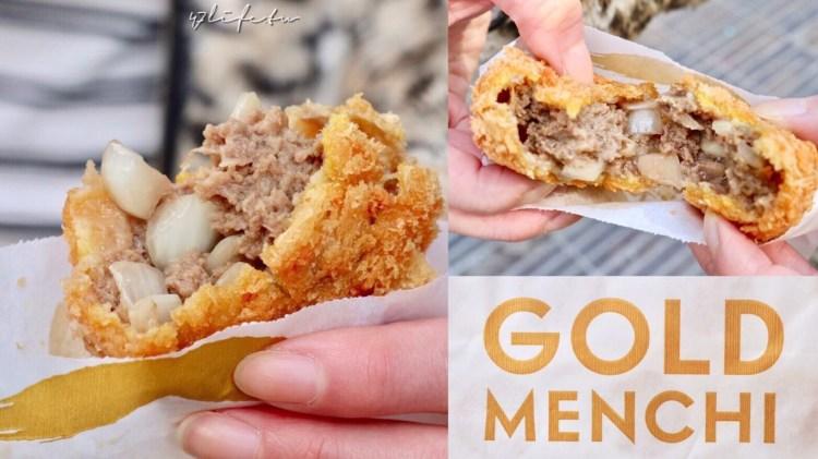 金葉名氣餅GOLDMENCHI 微風南山人氣點心 50元銅板炸肉餅 咬一口就爆汁!