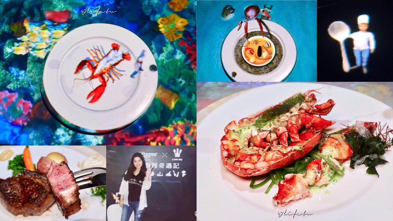 台北晶華酒店-小廚師奇遇記 讓全世界最小廚師為你做菜 超吸睛美食饗宴 結合動畫和美食