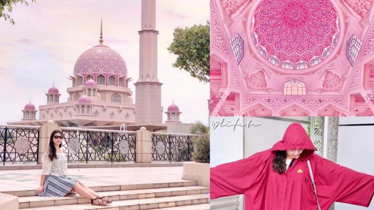 吉隆坡景點-粉紅清真寺 布拉特回教堂 馬來西亞免費景點 超美紅袍粉紅教堂