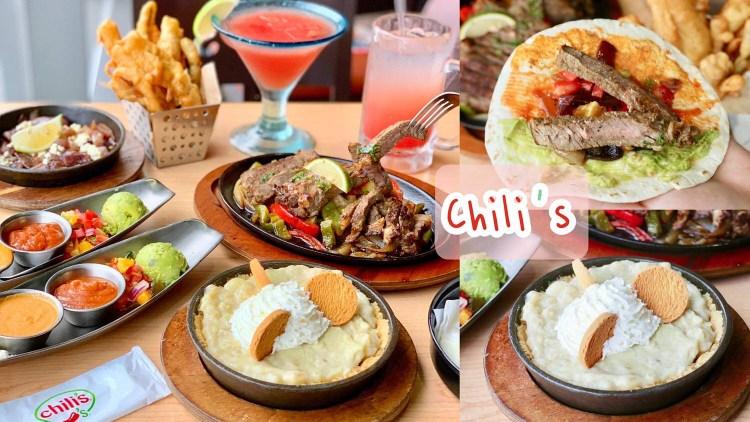 大直美食-Chili's 美式休閒餐廳 適合聚餐 限定法士達料理 近美麗華