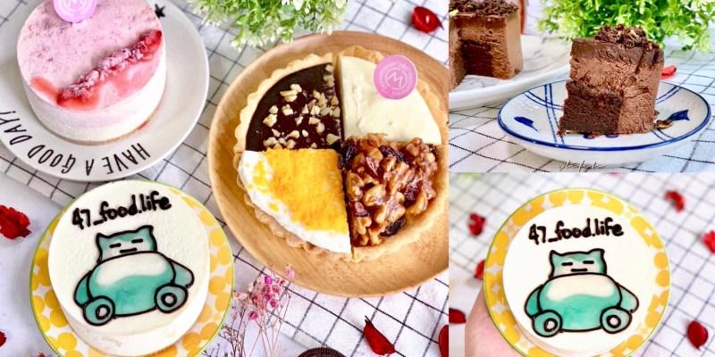 霂克M'uu Caké 台北客製化生日蛋糕 組合派 巧克力蛋糕 行天宮甜點 可宅配