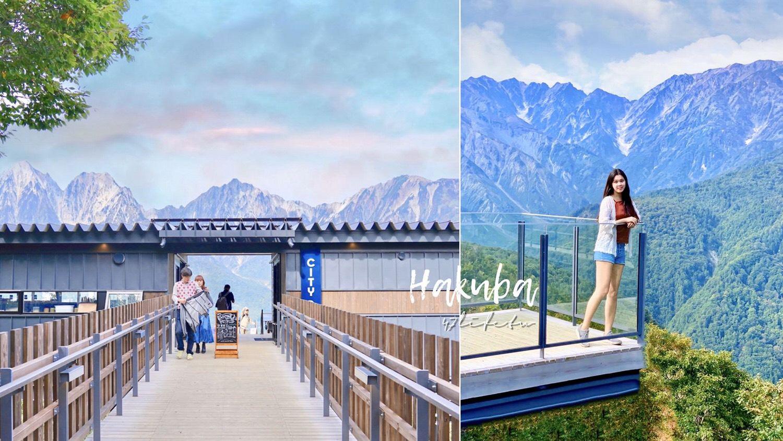 日本長野景點-白馬岩岳スノーフィールド滑雪場 超美空中咖啡館City cafe 眺望北阿爾卑斯山