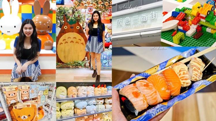 日本大阪-阪急三番街 絕對少女心爆發!梅田最值得逛的百貨公司 女孩和小孩的天堂
