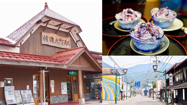 日本長野-大町市景點推薦 北阿爾卑斯山腳下的舒服城市