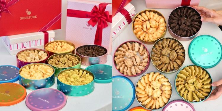 台中甜點-SweetsPURE 手工曲奇餅乾 新年禮盒推薦