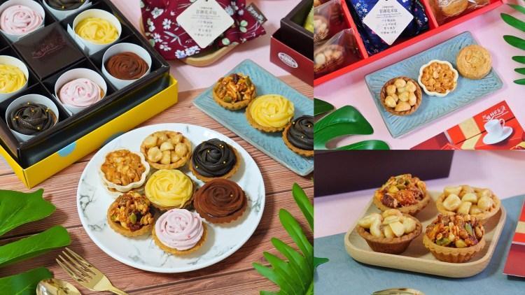 宅配甜點推薦-阿嬤的珍藏 網路高人氣甜點塔  夏威夷豆塔