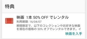 googleplay-coupon50off