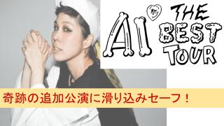 AIのライブ「AI THE BEST TOUR」セトリと感想