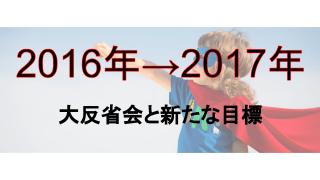 2017年の目標公開と2016年大反省会