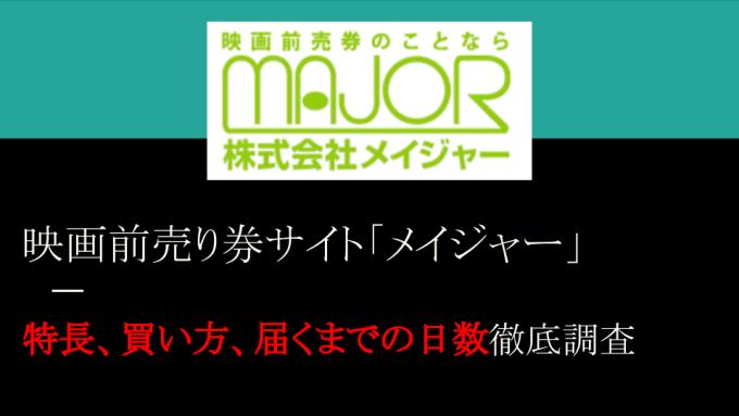 映画前売り券サイト「メイジャー」