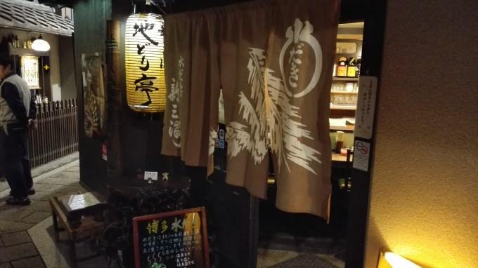 新三浦大阪店
