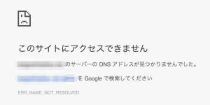 DNSエラー