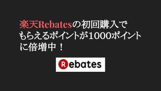 楽天Rebates初回利用でもらえるポイントが1000ポイントに倍増中!