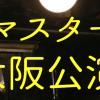 「ダークマスター(2017)」庭劇団ペニノ大阪公演の予習と感想