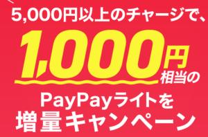 paypay1000円キャンペーン