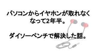 パソコンからイヤホンが折れて抜けなくなった時の解決方法はダイソーの200円ペンチ!