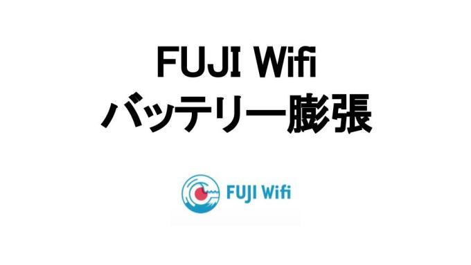 FUJI Wifi バッテリー膨張