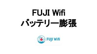 FUJI Wifiのバッテリーが膨張で交換!費用、到着までの日数、注意点など
