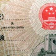 Pasaporte chinese